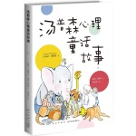 汤普森心理童话故事(二)