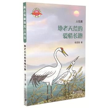 杨志强麻辣寓言故事 5 地老天荒的爱情长跑