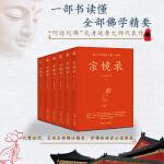 宗镜录(全新修订 现代标点版 全六册)