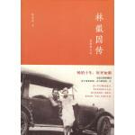 林徽因传(最新修订本)(电子书)