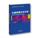 乳腺肿瘤内科手册