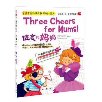 正版 健忘的妈妈 儿童 启蒙 认知 图书 连环画 石油工业出版社