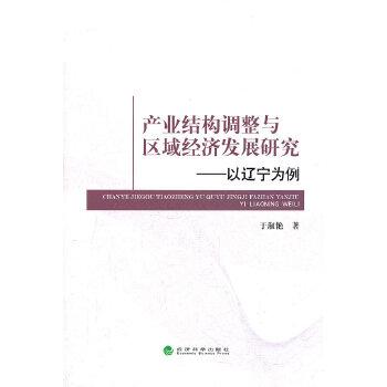 《产业结构调整与区域经济发展研究》(于淑艳.)