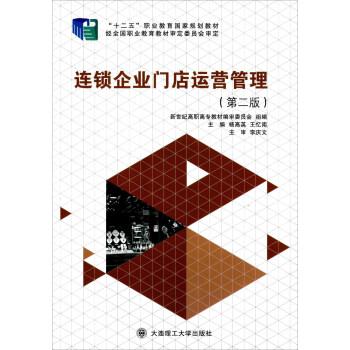 连锁企业门店运营管理(第2版十二五职业教育**规划教材)