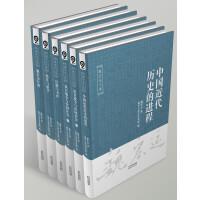 《魏宏運文集》(全6冊)(中國近現代史研究的奠基之作!包括《中國近代歷史的進程》《抗日戰爭與中國社會(上、下)》《序跋與書評》《憶往與治學》《魏宏運年譜》!)