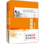 黄袍加身:赵匡胤(上下两册)