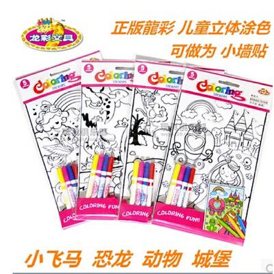 龙彩儿童涂色书带水 笔填色涂色画恐龙城堡 动物宝莉马填色_4款套