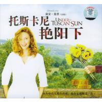 托斯卡尼艳阳下:04年金球最佳女主角提名黛安莲恩主演(2VCD)
