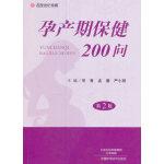 孕产期保健200问(第2版)