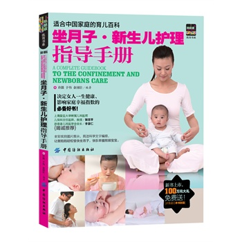 坐月子 新生儿护理指导手册