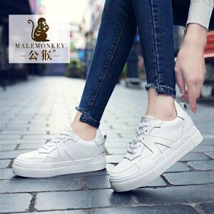 公猴2017春季新款小白鞋女真皮白色板鞋韩版厚底女鞋运动休闲鞋单鞋潮