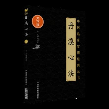 丹溪心法(中医临床实用经典丛书大字版)