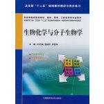 """生物化学与分子生物学(卫生部""""十二五""""规划教材精讲与同步练习)"""
