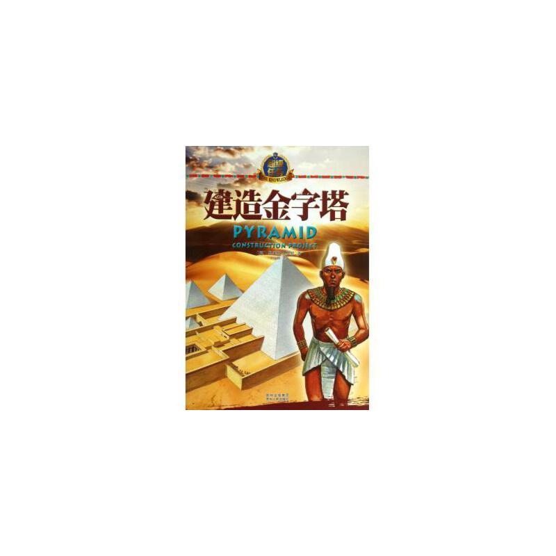 【建造金字塔/超级任务图片】高清图