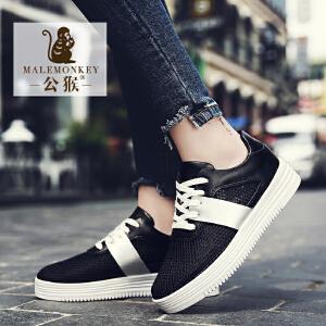 公猴夏季网面鞋女透气休闲鞋单鞋平底板鞋韩版学生网鞋运动鞋女鞋