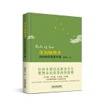 法治随想录:法治如何变革中国