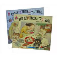 胖奶奶和她的三只小猫咪(上下) 超精美的绘本故事图画书亲子共读