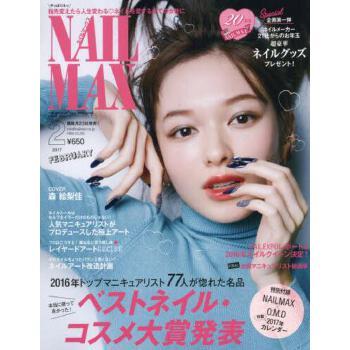[现货]日版 美甲杂志 nail max ネイルmax 2017年2月号