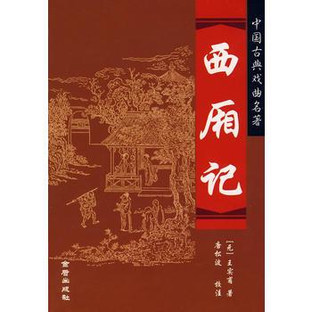 西厢记-中国古典戏曲名著 (元)王实甫 著,唐松波 校注 【正版书籍】