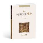 中华文化元素――节庆