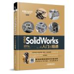 中文版SolidWorks 2016从入门到精通