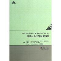 复旦学术系列:现代社会中的民俗传统