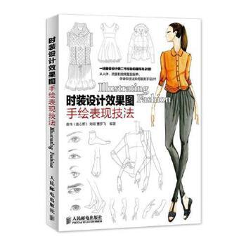 时装设计手绘服装设计效果图服装设计入门书籍自学零基础服装设计书籍