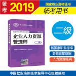 企业人力资源管理师(二级)(第三版)(权威、指定教材,新版上市!)