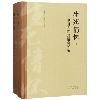 生死情怀――中国古代典籍钩沉录