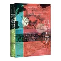 甲骨文叢書·印象巴黎:印象派的誕生及其對世界的革命性影響