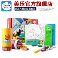 美乐 儿童安全画笔蜡笔水彩笔画布绘画套装礼盒幼儿画画工具礼物
