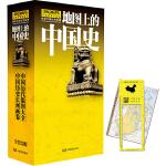地图上的中国史- 图说中国历史(全新升级版・共22幅)
