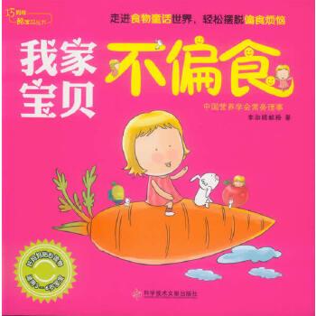 《我家宝贝不偏食》(将生活中的蔬菜卡通化、配彩绘图,宝宝易于接受,是父母必备的故事书。通过故事让宝宝了解各种蔬菜的益处,结交蔬菜朋友,改变宝宝偏食的不良习惯,让宝宝营养均衡,快快长大)