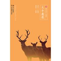 大丰麋鹿(符号江苏·口袋本,四色全彩)