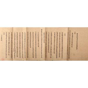 60-70年代 清代总税务司帮理税务等议条款木版印