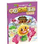 植物大战僵尸2武器秘密之中国名城漫画・沈阳