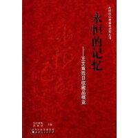 永恒的记忆:王艾甫抗日收藏品概览
