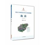 中国水产养殖区域分布与水体资源图集  海南
