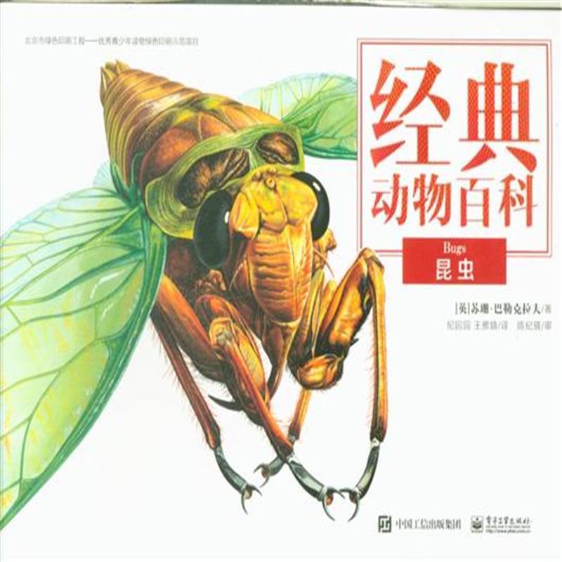 昆虫-经典动物百科