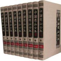 中国书法全集全套装书法作品集楷书行书草书隶书篆书 16开全10卷