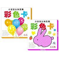 小小孩彩色卡全2册 婴儿宝宝启蒙早教闪卡0-1岁认知卡