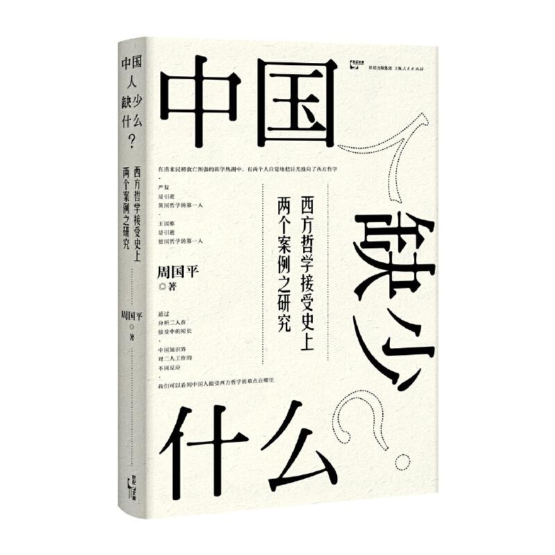 中国人缺少什么?三十年磨一剑的学术著作,周国平深度解读中国对西方哲学的引入,为当代中国人的生存现状开出一剂良药。(新老封面版本*发货)