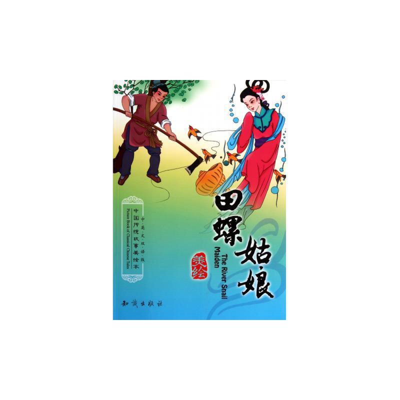 《田螺姑娘(中英文双语版)/中国传统故事美绘本》