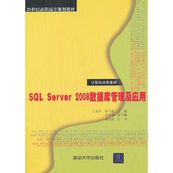SQL Server 2008数据库管理及应用(21世纪高职高专规划教材——计算机应用系列)