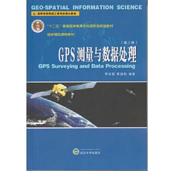 GPS测量与数据处理-(第三版)