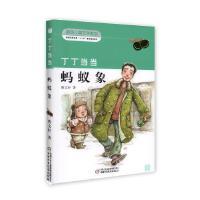 """zs新创儿童文学系列——丁丁当当《蚂蚁象》曹文轩·著新闻出版总署""""十二五""""重点规划图书中国当代儿童文学长篇小说"""