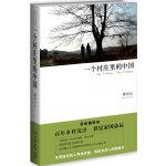 一个村庄里的中国:熊培云沉潜十年心血大作,从中国村庄读懂中国社会