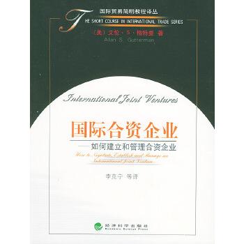 国际合资企业(如何建立和管理合资企业)——国际贸易简明教程译丛