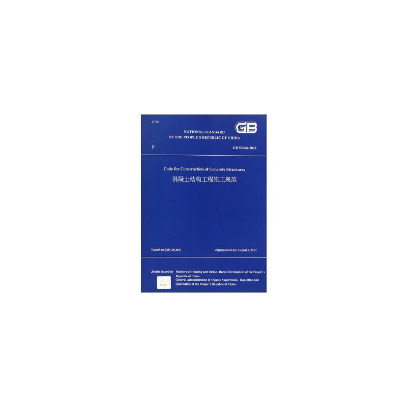 506662011混凝土结构工程施工规范