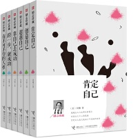 刘墉励志珍藏系列(套装,全六册,献给所有受尽呵护、但不得不独自面对未来的年轻人:包含《超越自己》《创造自己》《肯定自己》《靠自己去成功》《跨一步,就成功》《你不可不知的人性》)